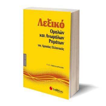 Λεξικό ομαλών και ανωμάλων ρημάτων της αρχαίας ελληνικής - Σακελλαριάδης Γεώργιος Χ.