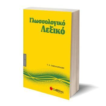 Γλωσσολογικό λεξικό - Σακελλαριάδης Γεώργιος Χ.