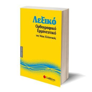 Λεξικό ορθογραφικό – ερμηνευτικό της νέας ελληνικής