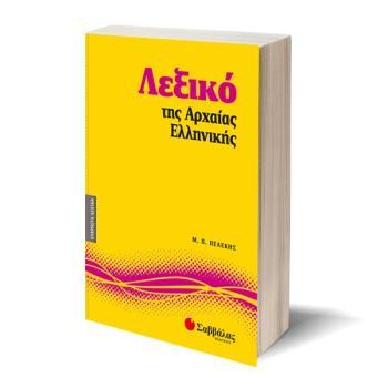 Λεξικό της αρχαίας ελληνικής - Πελέκης Μακάριος Π.