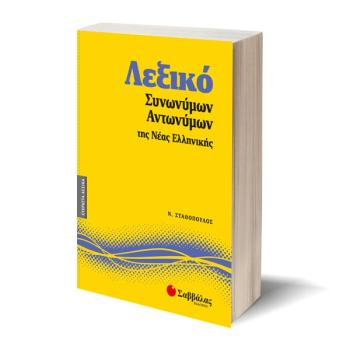 Λεξικό συνωνύμων – αντωνύμων της νέας ελληνικής - Σταθόπουλος Νίκος