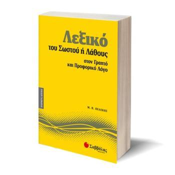 Λεξικό του σωστού ή λάθους στον γραπτό και προφορικό λόγο - Πελέκης Μακάριος Π.