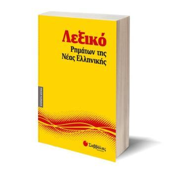 Λεξικό ρημάτων της νέας ελληνικής - Εύχρηστα Λεξικά