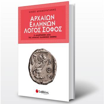 Αρχαίων Ελλήνων Λόγος Σοφός - Δραμουντάνης Νίκος