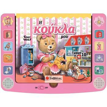 Η κούκλα μου: Tablet με 10 ήχους 33821
