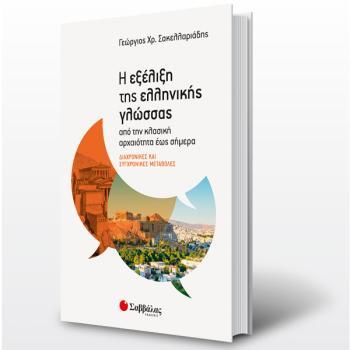 Η εξέλιξη της ελληνικής γλώσσας - Σακελλαριάδης Γεώργιος