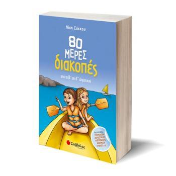 80 μέρες διακοπές από τη Β στη Γ Δημοτικού - Σάκκου Νίκη