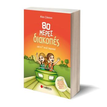 80 μέρες διακοπές από τη Γ στη Δ Δημοτικού - Σάκκου Νίκη