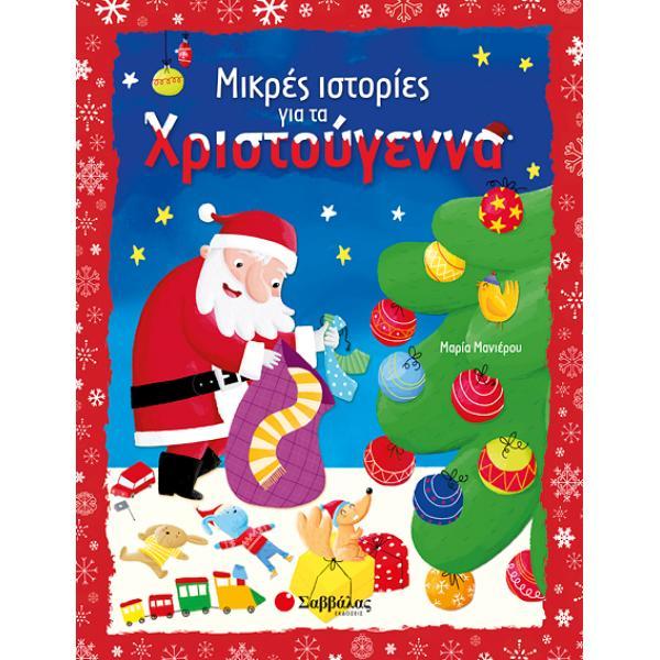 Μικρές ιστορίες για τα Χριστούγεννα - Μανιέρου Μαρία