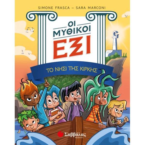 Οι Μυθικοί Έξι τόμος 1: Το νησί της Κίρκης - Frsca Simone & Marconi Sara - Κάντζολα-Σαμπατάκου Βεατρίκη (μετάφραση)