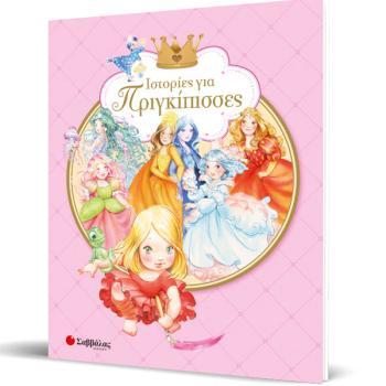 Ιστορίες για πριγκίπισσες