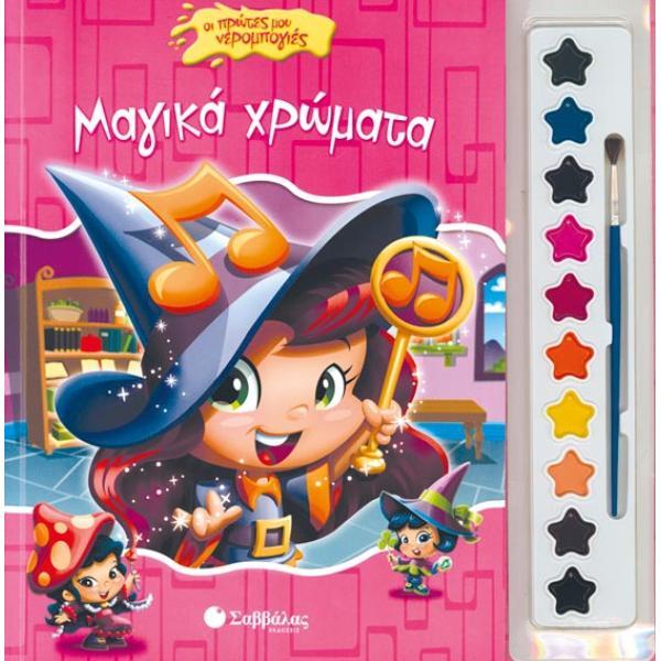 Μαγικά χρώματα 9789604934423