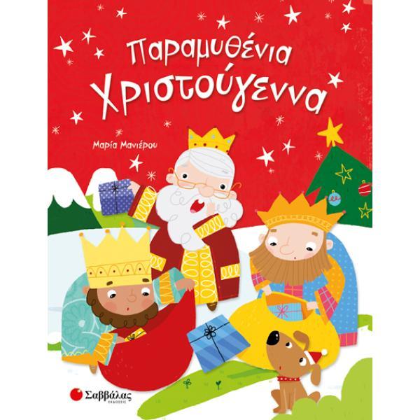 Παραμυθένια Χριστούγεννα - Κάντζολα-Σαμπατάκου Βεατρίκη