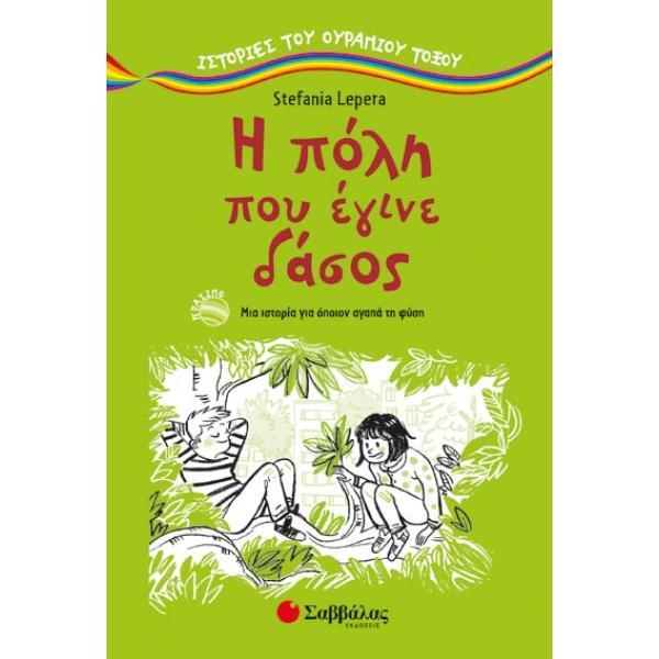 Η πόλη που έγινε δάσος - Stefania Leperal - Άννα Παπασταύρου (μετάφραση)