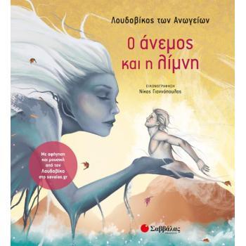 Ο άνεμος και η λίμνη – Με αφήγηση και μουσική από τον Λουδοβίκο - Γιαννόπουλος Νίκος & Λουδοβίκος των Ανωγείων