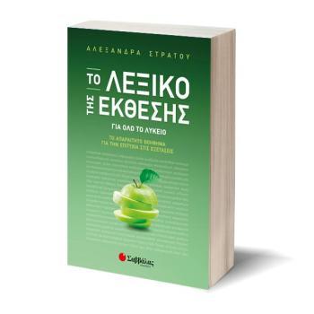 Το Λεξικό της Έκθεσης: Το απαραίτητο βοήθημα για την επιτυχία στις Εξετάσεις - Στράτου Αλεξάνδρα