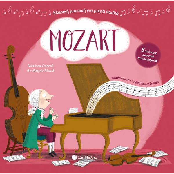 Mozart – Με 5 υπέροχα μουσικά αποσπάσματα 33901
