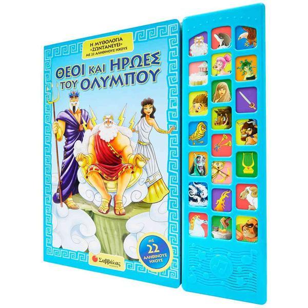 Θεοί και ήρωες του Ολύμπου: Η μυθολογία «ζωντανεύει» με 22 αληθινούς ήχους 33906