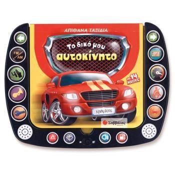 Το δικό μου αυτοκίνητο: Με 14 ήχους 33924