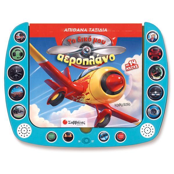 Το δικό μου αεροπλάνο: Με 14 ήχους 33925