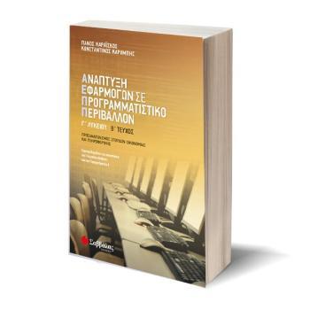 Ανάπτυξη Εφαρμογών σε Προγραμματιστικό Περιβάλλον Γ' Λυκείου β' τεύχος - Καραΐσκος Πάνος & Καραμπής Κωνσταντίνος