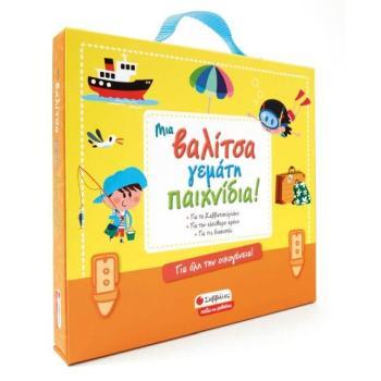 Μια βαλίτσα γεμάτη παιχνίδια για όλη την οικογένεια!