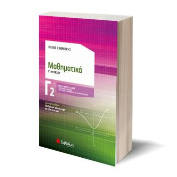 Μαθηματικά Γ2 Λυκείου Προσανατολισμός Θετικών Σπουδών & Σπουδών Οικονομίας και Πληροφορικής - Σκομπρής Νίκος
