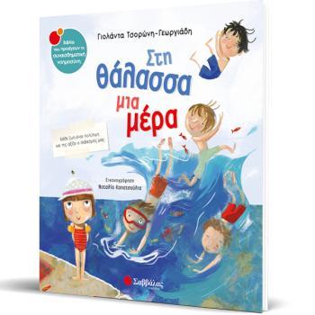 Στη θάλασσα μια μέρα - Τσορώνη Γεωργιάδη Γιολάντα