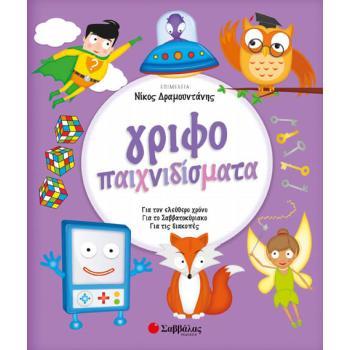 Γριφοπαιχνιδίσματα  - Δραμουντάνης Νίκος (7+ ετών)