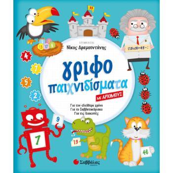 Γριφοπαιχνιδίσματα με αριθμούς - Δραμουντάνης Νίκος (7+ ετών)