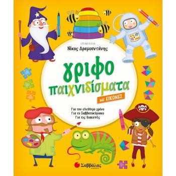 Γριφοπαιχνιδίσματα με εικόνες - Δραμουντάνης Νίκος (7+ ετών)