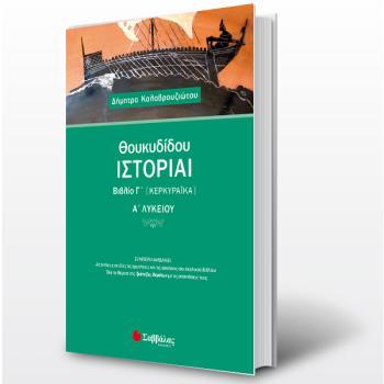 Θουκυδίδου Ιστορίαι Βιβλίο Γ' (Κερκυραϊκά) Α' Λυκείου - Καλαβρουζιώτου Δήμητρα