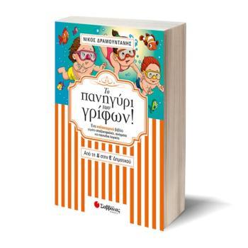 Το πανηγύρι των γρίφων από τη Δ στην Ε Δημοτικού: Ένα καλοκαιρινό βιβλίο γεμάτο σπαζοκεφαλιές, αινίγματα και παιχνίδια λογικής