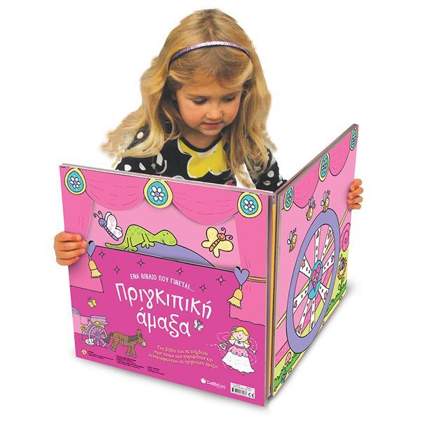 Ένα βιβλίο που γίνεται… Πριγκιπική άμαξα