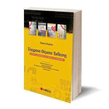 Σύγχρονα Θέματα Έκθεσης: Κριτήρια αξιολόγησης στο πνεύμα των Εξετάσεων - Ντρίνια Θεώνη