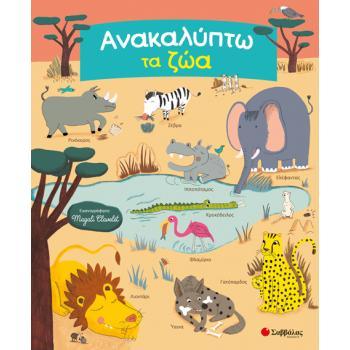 Ανακαλύπτω τα ζώα: Ψάχνω και βρίσκω τα αγαπημένα μου ζωάκια