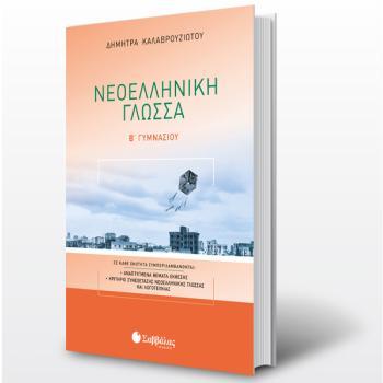 Νεοελληνική Γλώσσα Β' Γυμνασίου - Καλαβρουζιώτου Δήμητρα