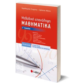 Μεθοδική Επανάληψη: Μαθηματικά Γ' Λυκείου Προσανατολισμού Θετικών Σπουδών & Σπουδών Οικονομίας και Πληροφορικής
