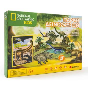 National Geographic: Πάρκο δεινόσαυρων – Βιβλίο και τρισδιάστατες κατασκευές