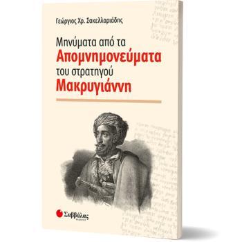 Μηνύματα από τα Απομνημονεύματα του στρατηγού Μακρυγιάννη, Σακελλαριάδης Γεώργιος Χ.
