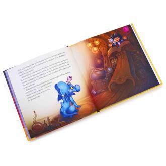 Ο Αζούρο και η μάγισσα (Οι περιπέτειες του γαλάζιου δράκου, βιβλίο 3)