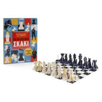 Κατασκευάζω και μαθαίνω: Το πρώτο μου σκάκι