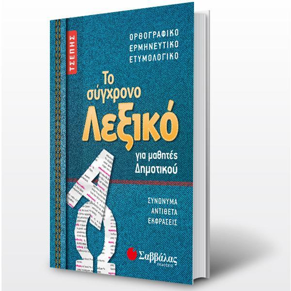 Το σύγχρονο λεξικό τσέπης για μαθητές δημοτικού