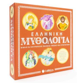 Ελληνική Μυθολογία: Βιβλίο & επιτραπέζιο παιχνίδι γνώσης και στρατηγικής