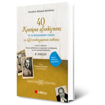 40 κριτήρια αξιολόγησης και 40 υποδειγματικές εκθέσεις για τη Νεοελληνική Γλώσσα Β' Λυκείου