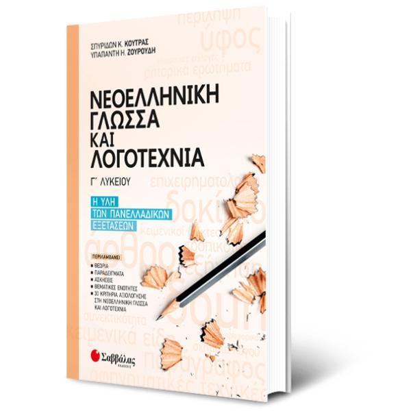 Νεοελληνική Γλώσσα και Λογοτεχνία Γ' Λυκείου: Η ύλη των Πανελλαδικών Εξετάσεων
