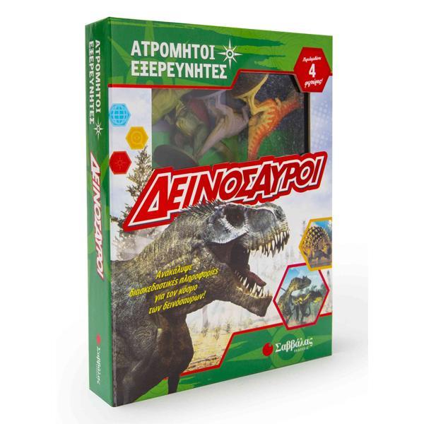 Δεινόσαυροι: Περιλαμβάνει βιβλίο και 4 φιγούρες