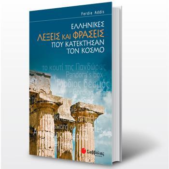Ελληνικές λέξεις και φράσεις που κατέκτησαν τον κόσμο