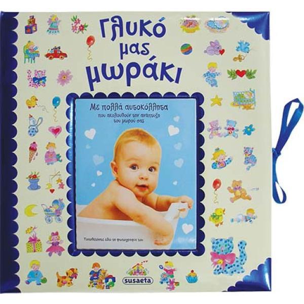 Λεύκωμα - Γλυκό μας μωράκι (αγόρι)