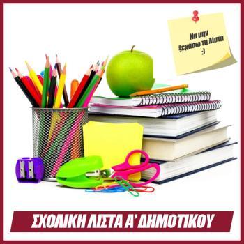 Σχολική Λίστα Α Δημοτικού 2018 - 2019